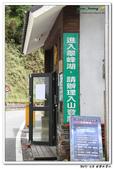 20120908 太平山之旅:2012_0908 (18).jpg