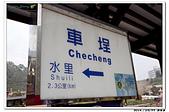 2015022210 南投新年遊:20150223_yuan_132.jpg