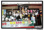 木柵動物園:20090912 006.jpg
