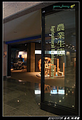 台中2日遊(第1日) 台中新社-科博館-一中商圈-湖水岸汽車旅館:台中遊 (121).jpg