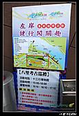 八里十三行.水岸爵士樂:20100807_ (4).jpg