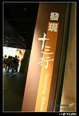 八里十三行.水岸爵士樂:20100807_ (10).jpg
