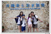 20150527沖繩之旅~辛苦多年捨得ㄧ下吧!(人物篇):0529_yuan_0164.JPG