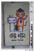 20141220 猴硐 十分:122114_yuan_8.JPG