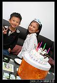 婷婷生日嚕~(2008):IMG_1026.jpg