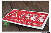20130526宜蘭 清水地熱-田園風-咖啡糖:yuan_2013_05_260028.JPG