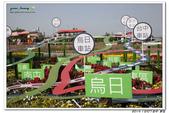 20121207 台中 新社:IMG_114320141207_yuan.JPG