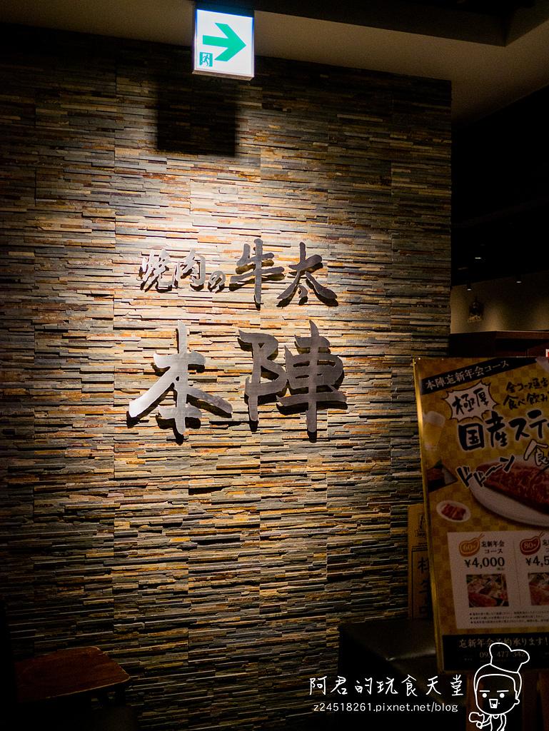 Fw: [食記] 九州 焼肉の牛太 本陣|燒肉吃到飽